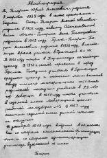 Почерк Юрия Алексеевича Гагарина