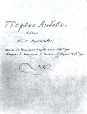 Почерк Ивана Сергеевича Тургенева