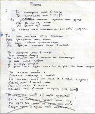 Почерк Виктора Цоя
