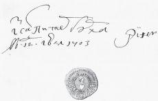 Почерк Петра I Великого