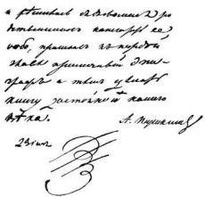 Почерк Александра Сергеевича Пушкина