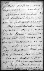 Почерк Иосифа Сталина