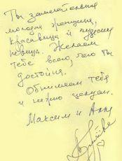 Почерк Аллы Борисовны Пугачёвой