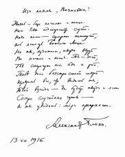 Почерк Александра Блока