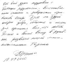 Почерк Владимира Владимировича Путина