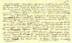 Почерк Владимира Ленина