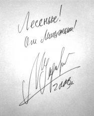 Почерк Михаила Задорнова