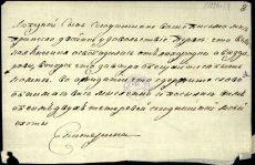 Почерк Екатерины II Великой