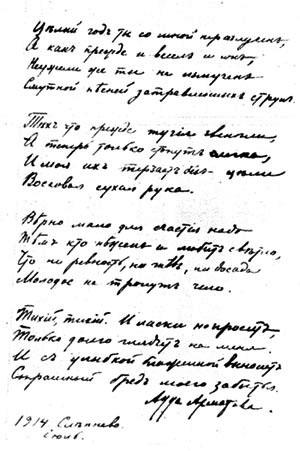 Стихи написаны своими руками 865