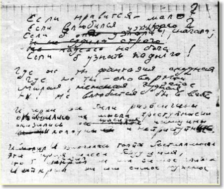 Почерк Владимира Высоцкого