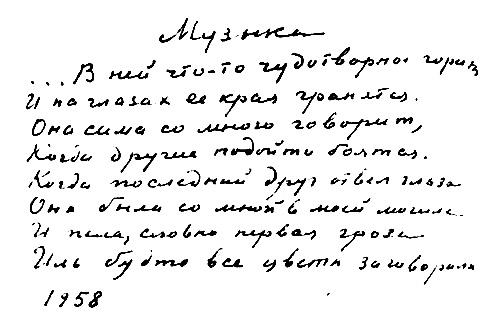 Стихи написаны своими руками 917